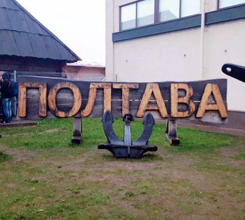 Историческая Верфь Полтава в Санкт-Петербурге