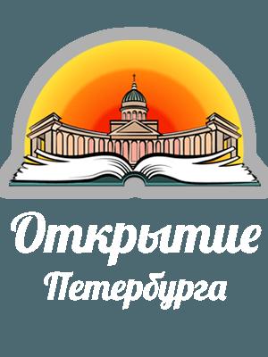 Открытие Петербурга Логотип